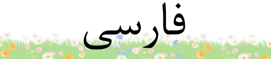 Persian_niitty